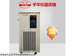 DLSB5-20L低温冷却液循环泵