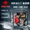 便携式柴油机4寸抽水机售价