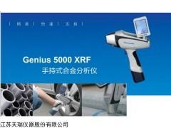 Genius 5000XRF食品级不锈钢牌号检测仪