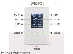 壁挂式智能环境监测仪实时监测空气中甲醛粉尘二氧化碳等