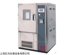 上海高低溫交變濕熱試驗箱