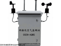 网格化空气站网格化微型空气站实时监测粉尘SO2、NO2、CO