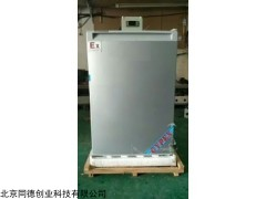 防爆冰箱冷冻-20℃