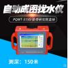 PQWT-S150地下水探测仪质量地下水找水仪