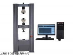 """<span style=""""color:#FF0000"""">材料拉伸试验机,拉伸试验机,拉力机专业生产厂家拓丰仪器</span>"""