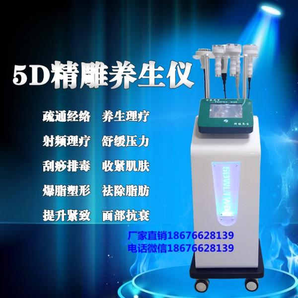 5D精雕仪,5D精雕仪真的有效果吗?5D精雕仪功效