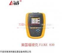 美国福禄克FLUKE 830激光轴对中仪Fluke 830