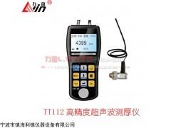 TT112高精度超声波测厚仪TT-112智能型超声波测厚仪
