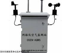 智能型大气网格化监测站 动态检测一氧化碳二氧化硫粉尘