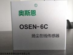 扬尘监测传感器粉尘传感器 三通道同时检测输出扬尘传感器