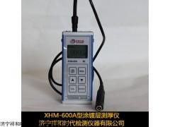 XHM600A型干膜测厚仪,油漆干膜测厚仪