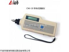 一体式测振仪CMJ-10手持测振仪CMJ-10技术参数供应