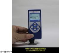 XHM610A型镀层测厚仪,电镀层测厚仪