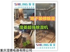 地下室装修专用工程除湿机