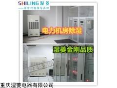 电力机房专用除湿机