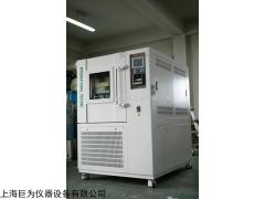 四川高低温低气压试验箱