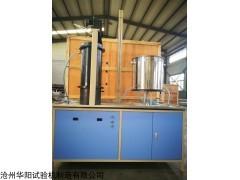 HFSL-1 粗粒土垂直滲透變形儀廠家