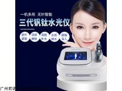 微动射频水光仪韩国三代微晶钒钛无针水光机美容院补水美白仪