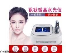 微动射频水光仪韩国三代微晶钒钛水光机美容院家用补水美白仪