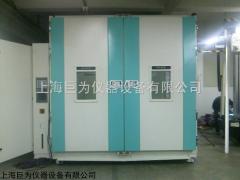 黑龙江步入式恒温恒湿试验室厂家