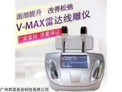 厂家直销雷达线雕超声波提拉紧致去皱超声刀脸部精雕美容仪器