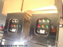调节型电动阀门控制箱