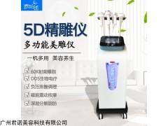 君诺5D立体精雕仪美雕仪美容院专用爆脂减肥仪塑形瘦身仪器