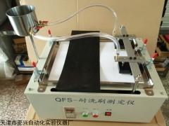 耐洗刷测定仪规格型号QFS