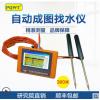 PQWT-TC300一鍵成圖找水儀廠家直銷