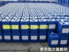 次氯酸钠生产厂家|工业次氯酸钠批发价格