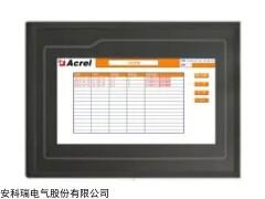 安科瑞ARTM100 触摸式无线测温系统 高低压无线测温系统