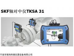 原装SKF激光对中仪TKSA31/TKSA41/TKSA51