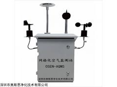 质监站网格化空气质量监测站可同时检测四气二尘小型环境监测仪