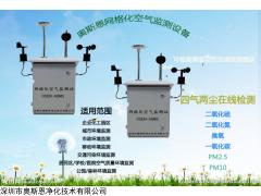 网格化空气监测站大气环境污染防治SO2\O3\粉尘实时检测