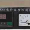 电炉温度控制器SYS-KSY-6D-16