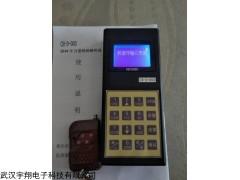 地秤干扰器,无线智能解码