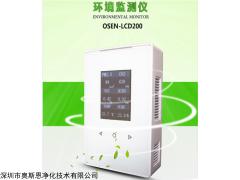 深圳有害气体检测仪空气质量监测仪 实时检测甲醛粉尘仪