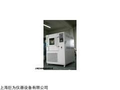 JW-TH-1000A余姚高低温交变湿热试验箱使用方法