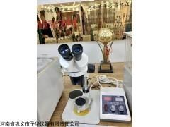 显微熔点测定仪,80倍双目体视显微镜,视场大