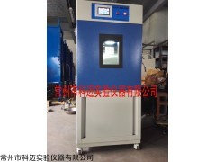 分体组合式新款高低温湿热试验箱