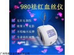 甘肃陕西980纳米激光祛红血丝仪器多少钱一台?