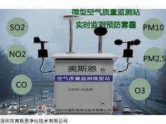 深圳市微型空气监测站环境监测厂家 室外空气智能监测设备