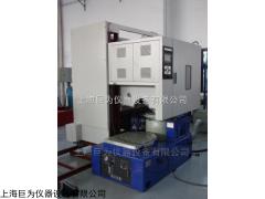 上海溫濕度振動三綜合試驗箱