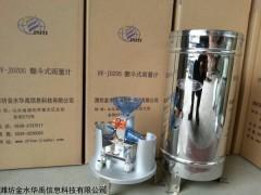 通用翻斗式雨量计价格,广州通用翻斗式雨量计价格