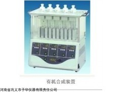 PPS-1510、2510型有机合成装置5种温度同时反应