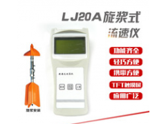 LJ20A型旋桨式高流速测定仪