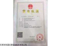 仪器检测校正|广州海珠区仪器校正|校准