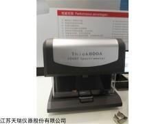 THICK800A 镀金层厚度测试仪