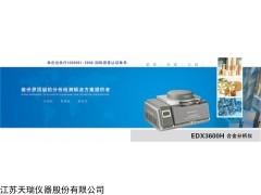 EDX3600K 金属元素检测分析仪