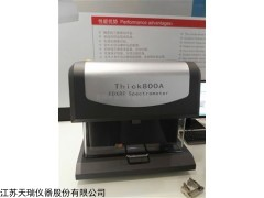 THICK800A X射线荧光镀层分析仪